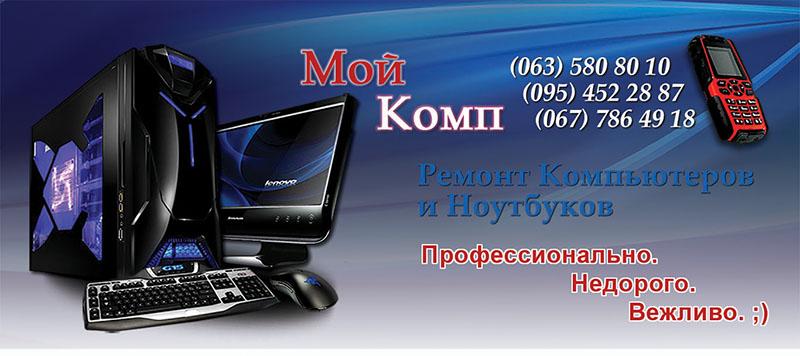 Ремонт ПК Киев; Ремонт Компьютеров Киев; Ремонт Ноутбуков Киев